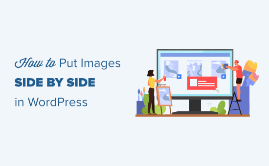 How to Put Images Side by Side in WordPress (Easily)